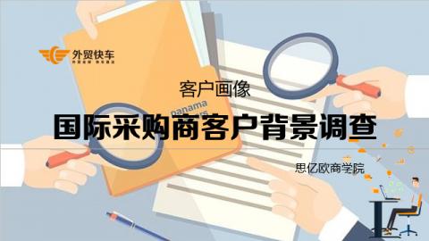 國際采購商客戶背景調查.png