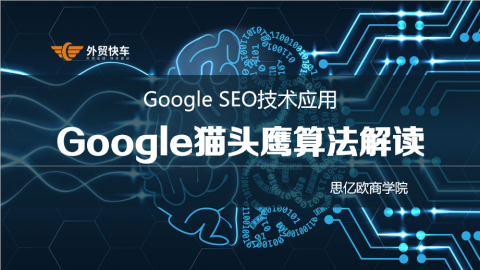 Google貓頭鷹算法解讀.png
