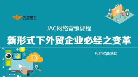 JAC外貿企業必經之變革.png